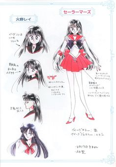 "セーラーマーズのキャラクターデザイン character design sheet for Sailor Mars from ""Sailor Moon"" series by Naoko Takeuchi"