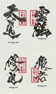禪意 ZEN Calligraphy Type Design 我覺得書法的美,在於的不是說你會寫多麽好看的標準字型,而是你怎麼用心寫出書法字的一種特殊美態,從而可以被大眾所喜愛所接受。 #書法沒有好與不好,只有接受與不接受# artwork: Lok Ng Japanese Typography, Typography Layout, Typo Design, Book Design, Graphic Design Inspiration, Graphic Design Art, Japanese Design, Japanese Art, Chinese Fonts Design