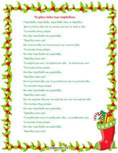 Ψάχνοντας στο internet βρήκα αυτό το βιντεάκι : To έδειξα στα παιδιά και τους άρεσε πάρα πολύ και άρχισαν να το χορεύουν. Θέλετε... Christmas Games, Christmas Crafts, Merry Christmas, Xmas, Learn Greek, Christmas Stockings, Projects To Try, Joy, Christmas