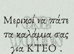 Επειγόντως!!!! Funny Greek Quotes, Funny Quotes, Perfection Quotes, Favorite Quotes, Lol, Thoughts, Humor, Motivation, Sayings