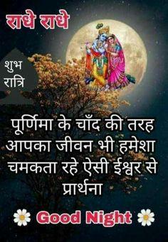 Good Night Hindi, Good Night Prayer, Marathi Images, Good Night Massage, Happy Good Morning Quotes, Cute Kiss, Lord Krishna Images, Good Night Sweet Dreams, Prayers