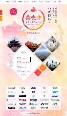 善光寺ラウンドトレイル - 2016.4 長野県で開催されたランニングイベントのWEBサイト|webdesign, design, watercolor, pink, orange, japanese, diamond