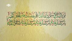 اللهم صلِّ وسلم وبارك على نبينا محمد عليه أفضل الصلاة وأتم التسليم