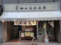 神田伯刺西爾 - 1-7 Kanda Jinbōchō, Chiyoda-ku, Tōkyō / 東京都千代田区神田神保町1-7 小宮山ビル B1F