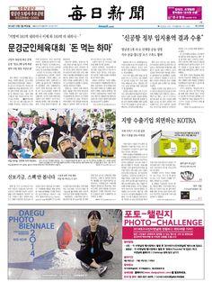 2014년 10월 2일 목요일 매일신문 1면
