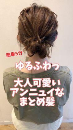 Hair Arrange, Ponytail, Short Hair Styles, Hair Makeup, Hair Cuts, Hair Beauty, Hairstyle, Women, How To Make
