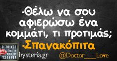 -Θέλω να σου αφιερώσω ένα κομμάτι, τι προτιμάς; Qoutes, Funny Quotes, Funny Memes, Doctor Love, Greek Quotes, True Words, Laugh Out Loud, Picture Quotes, Sarcasm