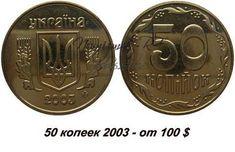 САМЫЕ ЦЕННЫЕ МОНЕТЫ УКРАИНЫ (СТОИМОСТЬ ОТ 50 ДО 600$ И ВЫШЕ) - IntelektRod Russian Money, Rare Coins, Personalized Items, History, Coins, Historia