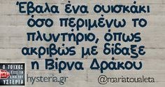 All Quotes, Greek Quotes, Best Quotes, Funny Memes, Jokes, Funny Shit, Sisters Of Mercy, Funny Greek, Just Kidding