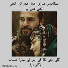 Sad Girl Quotes, Mom And Dad Quotes, First Love Quotes, True Love Quotes, Muslim Love Quotes, Couples Quotes Love, Islamic Love Quotes, Couple Quotes, My Diary Quotes