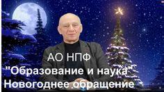 Новогоднее обращение генерального директора АО НПФ Образование и наука