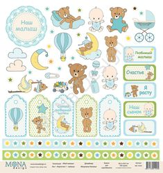 Baby Boy Scrapbook, Scrapbook Paper, Baby Life Hacks, Stencil, Baby Boy Themes, Teddy Bear Pictures, Project Life Cards, Baby Clip Art, Baby Drawing