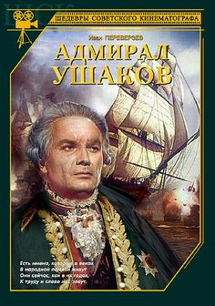 Адмирал Ушаков (Admiral Ushakov)