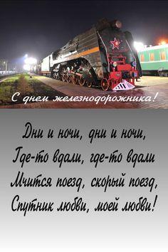 открытка на день железнодорожника и поезд