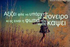 Only Song, Crazy Love, Greek Quotes, Song Lyrics, Me Quotes, Neon Signs, Sky, Songs, Marriage