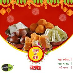 Sweeten your #diwali with delicious #sweets on #KumMeBam sale @Gandhibagh.com #FreeHomeDelivery #NoMinimumCartValue