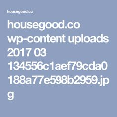 housegood.co wp-content uploads 2017 03 134556c1aef79cda0188a77e598b2959.jpg