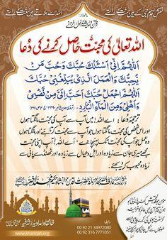 hi pYaari dua# Islamic Phrases, Islamic Messages, Islamic Dua, Duaa Islam, Islam Hadith, Allah Islam, Islamic Images, Islamic Love Quotes, Islamic Inspirational Quotes