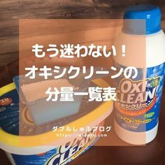 オキシクリーンの分量をすぐ忘れるからすぐに確認できるオキシクリーン分量目安一覧 Household Chores, Diy Furniture Projects, Natural Cleaning Products, Fashion Room, Washer And Dryer, Spring Cleaning, Clean Up, Organization Hacks, Clean House