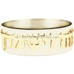 Numbers 6:24 Biblical Scripture Ring - Written in Hebrew with 14 carat Gold on this sterling silver piece is The LORD bless thee, and keep thee: (Numbers 6:24)