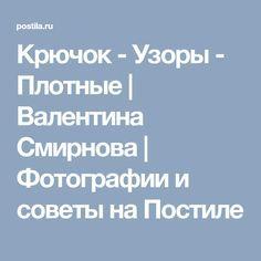 Крючок - Узоры - Плотные | Валентина Смирнова | Фотографии и советы на Постиле