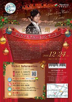 多久潤一郎クリスマスフルートコンサートチラシデザイン裏