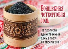 Четверговая соль — особый продукт, который используется в православной культуре. Готовят ее всего лишь раз в году, в ночь со среды на четверг Страстной седмицы или утром в...