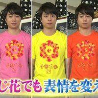 嵐二宮和也24時間テレビの大野さんtシャツ作成は全然知らなかった気づいたら出来てた Tops T Shirt Fashion