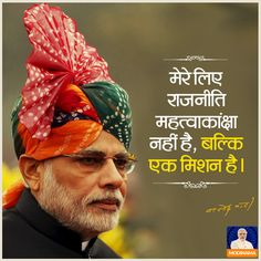 Great quote by Narendra Modi #narendramodi