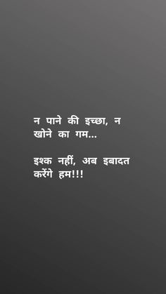 Shyari Quotes, Life Quotes Pictures, Motivational Picture Quotes, Karma Quotes, Reality Quotes, Mood Quotes, True Quotes, Inspirational Quotes, Poetry Quotes