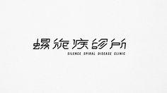 typography|文字設計-古田路9号