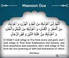 Say Ameen Islamic Qoutes, Islamic Teachings, Islam Beliefs, Islam Religion, Hadith, Islam Women, Prayer For The Day, Quran Mp3