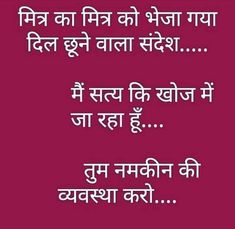 Fun Quotes, Best Quotes, Inspirational Quotes, Comedy Center, Comedy Quotes, Best Funny Jokes, Jokes In Hindi, Funny Messages, Just For Laughs