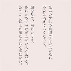 画像に含まれている可能性があるもの:テキスト Instagram Words, Japanese Phrases, Meaningful Life, Positive Words, Powerful Words, Cool Words, Quotations, Knowledge, Language