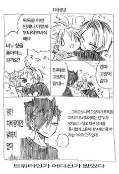 [히나른] 무제 : 네이버 블로그 Kagehina, Kenma, Haruichi Furudate, Bokuaka, Haikyuu Ships, Handsome Anime, Hinata, Chibi, Feelings