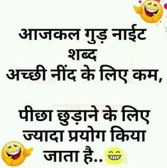 Funny Good Night Messages for WhatsApp in Hindi - Images for good night funny jokes - Funny Good Night Images - Funny Good Night SMS Funny Good Night Images, Funny Good Night Quotes, Good Night Hindi Quotes, Funny Quotes In Hindi, Funny Sms, Funny Attitude Quotes, Good Night Messages, Cute Funny Quotes, Funny Picture Quotes