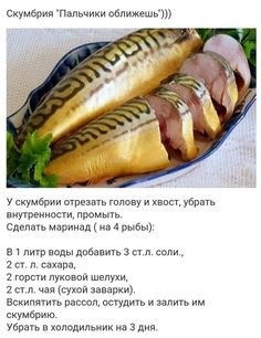 Healthy Eating Tips, Healthy Nutrition, Healthy Recipes, Bulgarian Recipes, Russian Recipes, Low Calorie Dinners, European Cuisine, Vegetable Drinks, Fish Recipes