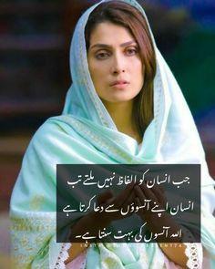 Allah Quotes, Urdu Quotes, Poetry Quotes, Qoutes, Best Islamic Quotes, Best Quotes, Tea Lover Quotes, Islamic Status, Best Urdu Poetry Images