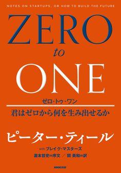 Amazon.co.jp: ゼロ・トゥ・ワン―君はゼロから何を生み出せるか: ピーター・ティール, ブレイク・マスターズ, 瀧本 哲史, 関 美和: 本