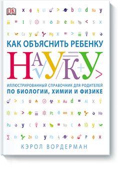 Книгу Как объяснить ребенку науку можно купить в бумажном формате — 1160 ք. Иллюстрированный справочник для родителей по биологии, химии и физике