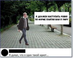 Russian Memes, Dance Quotes, Story Time, My Life, Weird, Lol, Humor, Comics, Funny