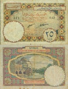 Coin Art, Islamic Art, Banknote, Vintage World Maps, Coins, Damascus, Money Paper, Drawings, Showroom