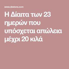 Η Δίαιτα των 23 ημερών που υπόσχεται απώλεια μέχρι 20 κιλά Exercise, Diet, Ejercicio, Excercise, Work Outs, Workout, Sport, Exercises, Workouts