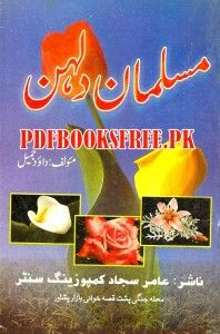 Musalman Dulhan - Ideal Muslim Bridal Pdf Free Download - Musalman Dulhan - Ideal Muslim Bridal Pdf Free Download. Best qualities of Ideal Muslim Bridal in Urdu Read online Free Download in Pdf format.