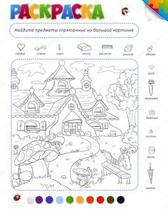 Coloring Book Game For Kids. Setting: Can You Find These Things. Royalty Free Cliparts, Vectors, And Stock Illustration Games For Kids, Art For Kids, Hidden Pictures Printables, Hidden Picture Puzzles, Hidden Objects, Free Coloring, Kids Coloring, Wedding Art, New Things To Learn