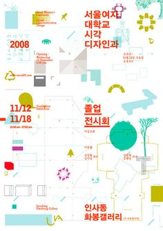 Degree show poster of Korea