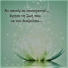 Im Mad, Greek Quotes, Knowing You, Inspirational Quotes, Wisdom, Letters, Sayings, Words, Tips