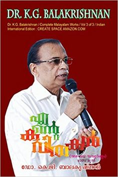 The star work from the veteran bilingual poet (Malayalam, English) Poems In English, English Poets, English Literature, Writing Poetry, My Poetry, Indian English, Indian Poets, International Books, Famous Poets