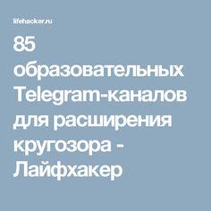 85 образовательных Telegram-каналов для расширения кругозора - Лайфхакер