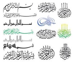 Bismillah - Vector Graphic ai, eps, cdr Download | Kent Simba Digital Design